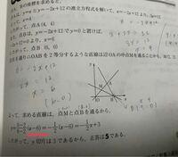 関数とグラフについての質問です。 点Mの座標と点Bの座標から、三角形ABOを二等分する直線の切片を求めたいのですが、この赤で線を引いた(x-6)がなんなのか全くわかりません。 もしわかる方いましたら助けて欲...