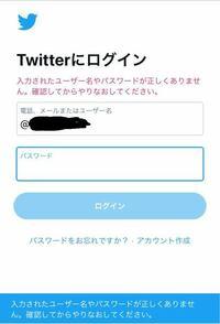 Twitterのログインについて 他のアプリからTwitterにログインしようとしたところ パスワードが正しくない、とログイン出来ませんでした。なのでパスワードが間違っているのかな?と思いパスワードの確認としてパスワードの更新をしました。(変更するパスワードはそのままにして) するとパスワードの更新に成功したので、さっきまでのパスワードでもあっていたということになります。  なので、ユーザー...