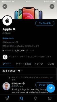 appleの公式Twitterって何故何もツイートしていないのですか?このアカウントのツイートを閲覧する特別な方法があるのなら教えて下さい。 https://twitter.com/apple?s=21