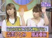 モーニング娘。4期生に詳しい方に質問です。  吉澤ひとみさん、加護亜依さんは、当時どちらのほうが人気ありましたか?