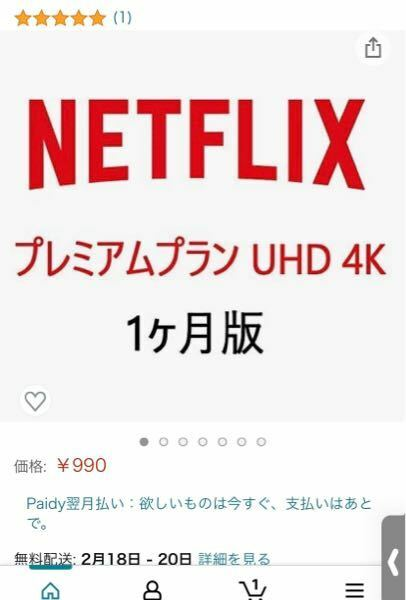 Amazonでこれを買ったら、ギフト券が家に届くということですか??それともメールなどで直接コードが来るのですか??