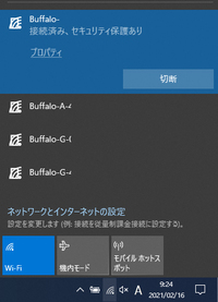 ご存じの方、教えて下さい Windows10 バージョン2004アップデート後、Wi-Fiのアイコンの上に四角□のマークが重なっている Wi-Fi (ネット)は問題なく繋がるのですが、アイコンが気になって… 元に戻す方法はありますか?