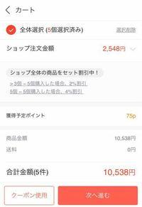 Qoo10の誕生日クーポンが使えないです… カートには1万円ほどの商品が入って、 誕生日クーポンが使える7000円を超えているので クーポン使えると思ったのですが、使用金額不足していて使えないと表示されます。   初めてQoo10で購入するので分からないことだらけで教えていただけると幸いです。
