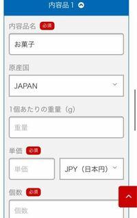 国際郵便マイページサービスの内容品の登録についてです。 登録項目に単価があると思うのですが、私は色々な種類のお菓子を入れました。 となるとその全てのお菓子の合計なのか、大体のひとつの価格を書けばいい...