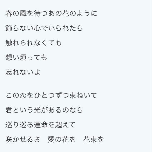 勿忘という歌がとても今流行っていますよね。 Awesome City Club さんの勿忘を韓国語に変えることは出来ますか?? 歌詞貼っときます。