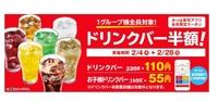 かっぱ寿司のクーポンなのですが 大人4人の場合、合計で110円なのか 1人で110円なのかよく分かりません。 教えて下さい!