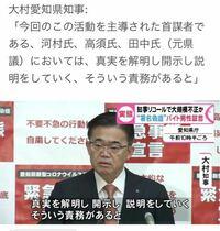 偽署名について、どうして大村知事は河村市長や高須氏を首謀者と決め付けているのですか。 (フラットに考えると、署名バイトはバレることを目的として行われていたような感じがします。)