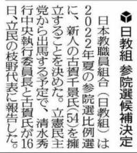 日教組は立民党と仲良しで、日本共産党と仲良しじゃないんですか。どちらかといえば日本共産党と敵対してるんですか。