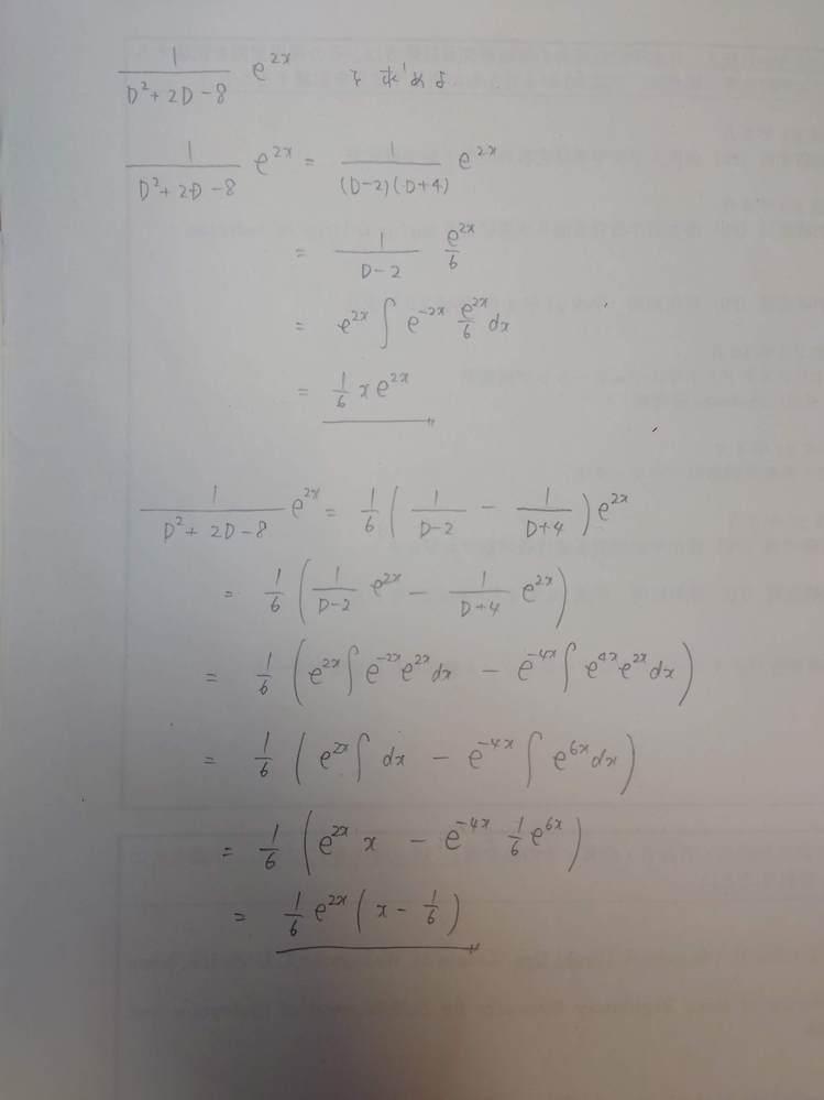 微分方程式について 画像の問題について2通りのやり方でなぜ計算結果が異なるのでしょうか。 何回かやってみたんですが、どこで計算ミスをしているのかわかりません。教えていただきたいです。 ちな...