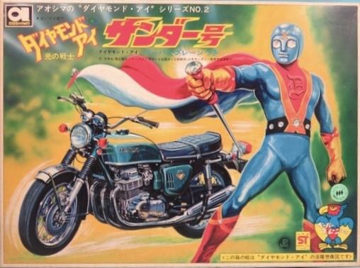 ダイヤモンド・アイが乗っていたサンダー号に使われていたバイクはCB750Four K0(砂型エンジン)だったのですか?