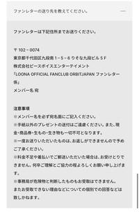 """kpopアイドルのLOONA(今月の少女)に日本からステッカーなどのプレゼントを送りたかったんですけど、 公式HPを見てみると""""手紙以外のプレゼントの送付は御遠慮ください""""と書かれていました。 やはり、..."""
