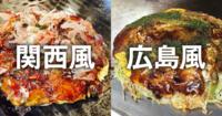 広島風お好み焼きと関西風お好み焼き どちらが好きですか?