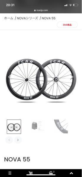 ロードバイクのホイールについてです。 ディープリムが欲しくて予算の都合上icanか primeのどちらかのメーカーで悩んでいたところicanにてめちゃくちゃ可愛いデザインのホイールをみつけたので...