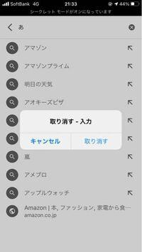 iPhoneSE2を使ってますがGoogleなどで検索中にスマホを振ると写真の画面になります。 この機能のOFFの仕方を教えてほしいです。
