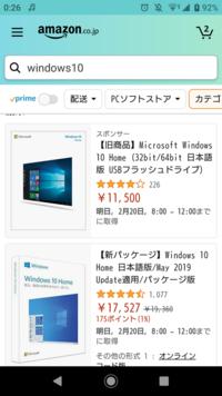 Amazonでwindows10のソフトを購入しようとしているのですが旧商品と新パッケージという商品がでてきたのですがどちらを購入すれば良いでしょうか 値段が安いので旧商品版を買おうと思うのですが、旧商品でも最新バージョンのwindows10をインストールすることが出来るのでしょうか