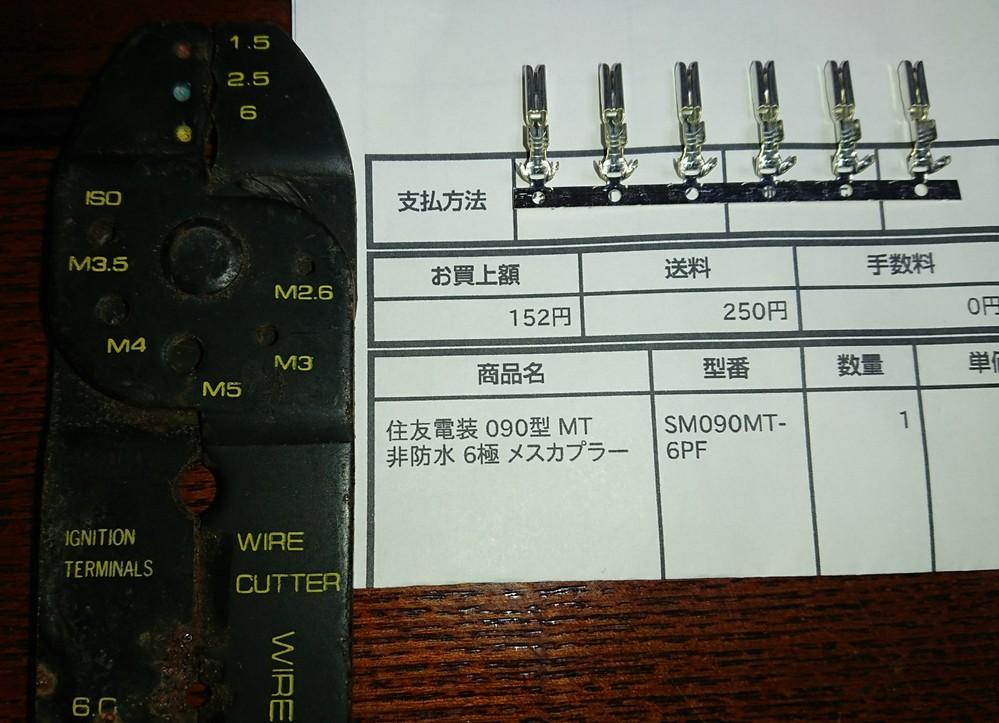 ギボシ端子ではありませんが、この端子をかしめるには、画像にある電工ペンチで可能でしょうか? 圧着工具はラジオペンチでも、可能なのでしょうか? 車のカプラー用でした
