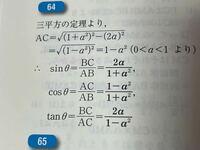 式変形の仕方を教えてください。 2行目の変形ですが、自分で計算すると√(a^2-1)^2となってしまいます。 よろしくお願いします。