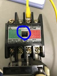 電磁接触器の青丸の部分は何のボタンですか? 中古の電磁開閉器なので、一応使用していた物ですが壊れて無いかサーマルの動作チェックをやりたいのですが、動作試験はどうやればいいですか?