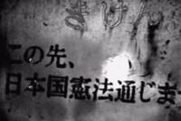 犬鳴村伝説のあった頃には、日本国憲法はあったのでしょうか。 大日本帝国憲法じゃないんですか?