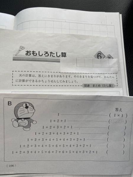 算数の問題です。次の問題を教えて下さい。