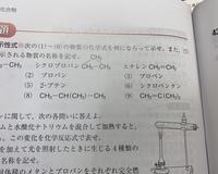 (9)の解答が2-メチルプロペンなのですが、 2-ジメチルプロペンじゃないんですか?