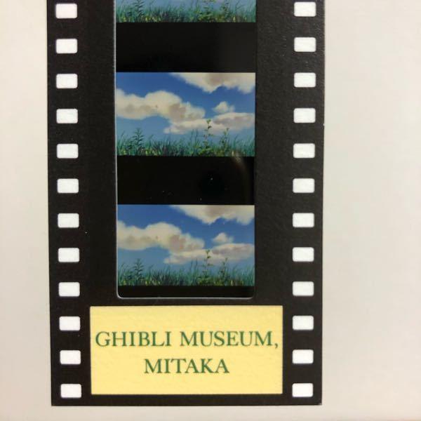 お世話になります。 ジブリ美術館の入場券です。2015年のものです。 どの作品のフィルムでしょうか? 小さく黄色い蝶が、2匹うつっています。 アリエッティとかかなと思っているのですが。