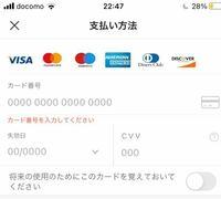 visaのカードのcvvの番号ってどこにかいてあるんですか?