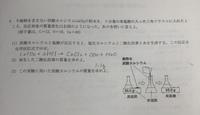化学基礎 3番の求め方が分かりません!!! 教えて欲しいです!