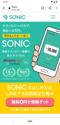 SONICって言う副業で稼げるサイトですが、1日3万円稼げると謳っています。 銀行の口座番号を用意するようにと言う話しですが、入金するために、そう言っているのですか?詐欺だと思ったほうが良いですか?