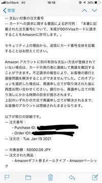 1月にTwitter上で「貴方のAmazonで私のクレカでアマギフを買ってそれを私に送ってほしい」と言われました。 特に損はないと思い言われた通りにAmazonでその人のクレカ情報(バンドルカード)を登録してその人のメールアドレス宛にアマギフ(5万円分)を購入しました。そしたら数日前にメールがAmazonから届きました。 どういうことでしょうか? 何故か画像が1枚しか貼れなかったので ...