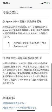AirPodsを片耳だけ購入しました。 紛失したAirPodsの交換で頼んだはずなのですが、支払い方法の下に今後の流れが書いてあり、片耳のAirPodsが届くのと一緒に返却手順書が同封されると書いてありました。現在使っているのを交換機の発送から10日以内に返却しなければならないと書いてあって紛失したので交換するものもありません。この内容の意味が分かりません。どうすればよいのでしょうか…