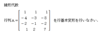 線形代数学の行基本変形について教えてください。  行列Aについて答えなさい. 行列A= [1,-4,-2,1] [1,-3,-1,2] [3,-8,-2,7]を行基本変形を行いなさい.  [ ]内は縦です。