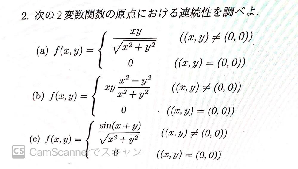 2.次の2変数関数の原点における連続性を調べよ。(b)と(c)の解説をお願いします。
