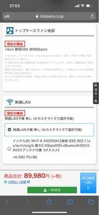 ゲーミングPCを無線LAN対応にするための機材を付けて注文したいのですが、ドスパラでつけると写真の通り7000円くらいするのですが、Amazonなどで売っている3000円程度のものと違いがあるのでしょうか?初購入です。