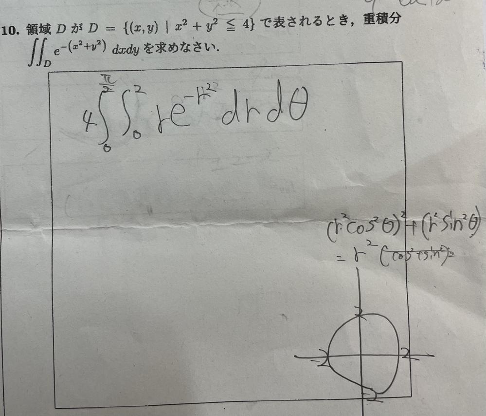 重積分の問題です。この式を導いたのですが、そこからの計算ができません。そもそもこの式はあってますか?