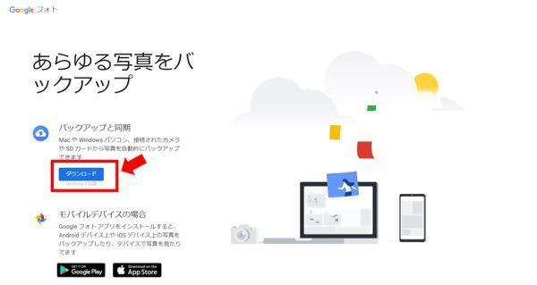 Googleフォトのパソコンからのアップロードについてです。 写真の赤枠のダウンロードのボタンを押したのですが、3日経っても始まりません。 ちゃんとGoogleにもログインできていますし、何故始...
