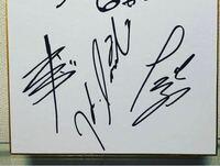 UNISON SQUARE GARDENのメンバー 斎藤宏介さん、鈴木貴雄さん、田淵智也さんの サインはどうなってるんでしょうか? 特に斎藤宏介さんのがよく分かりません。 わかる方良ければ解説お願いします!!