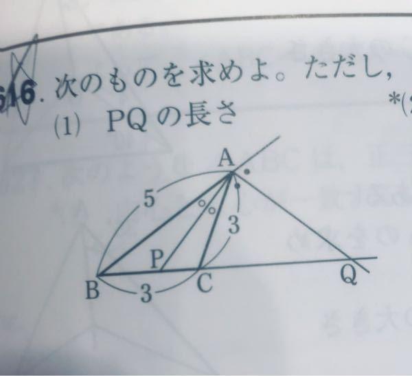 高校数学 数学A 図形の性質です。 写真の問題の解説をお願いします。 外角の2等分線が入ってくるとわからないです、、。 回答待ってます(´・ω・ `)