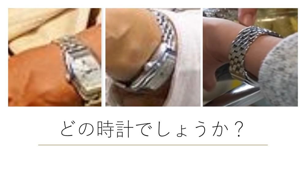 この時計どこのものかブランド分かりますか?
