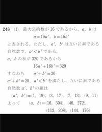 高校数学Aで、最大公約数の問題です。 数学が苦手なのでお助けください。  (a'+b')=で、(1,19) 、(3,17)、(17,3)、(9,11)となるのですが、なんで(5,15)、(6,14)が互いに素でないのか教えてほしいです。