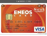 ディズニーチケット購入 クレジットカードについての質問です。 画像のような、右下にVISAのマークがついているENEOSのカードを持っているのですが、このカードでもディズニーチケットは購入することはできますか。 VISAカードは使えると記載してあるのを見ましたが、ENEOSのカードなので使えるか不安です。