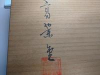 有田焼の銘が読めない 有田焼の煎茶器セットで新品のまま保管してあったのを 発見しました。 木箱の表面には、「有田焼 煎茶器 XXXXX」と 記載されていますが、最後が読めません。  解読と詳細情報をお願いいたします。