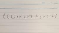 逆算の計算。かっこ、かけ算・わり算、足し算・引き算の順番で解くと覚えましたが。 {}がついてるので真っ白です。 解き方教えてください。