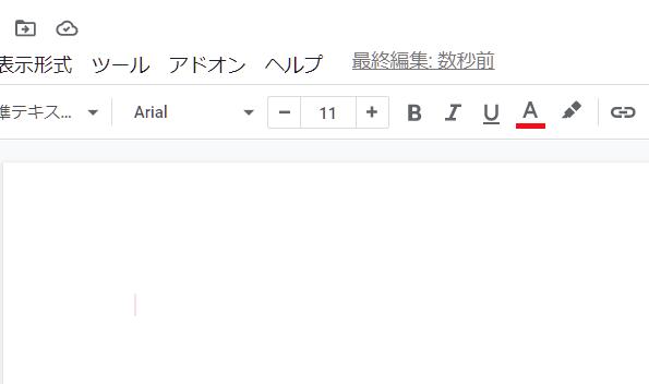 Googleドキュメントについて質問です。デフォルトのテキスト色を赤にする方法はありますか? 画像にありますように、アプリを開くたびに【テキストの色】がこうなっている感じです。どうぞよろしくお願...