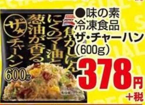 小栗の味の素の冷凍チャーハン、シューマイ、唐揚げってどこもこんなに高いんですか? 高すぎて買えない‥うちの地域はこうだよとかのお値段とか教えてほしいです。