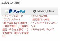 Ktown4u 支払い方法について 今回初めてアルバムを購入するのですが、支払いはコンビニに行って現金で支払いができるということですか?それからpaypalともうひとつのやつは何が違うのでしょうか?教えてください。    BTS TWICE BLACKPINK Red velvet EXO iKON NCT SEVENTEEN straykids Astro TXT ATEEZ ITZY t...