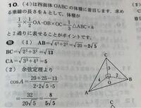 解説では余弦定理でcosAを出していますが、私は隣辺/斜辺、つまり4/2√5と思ったのですが解説とは答えが異なります。何故でしょうか? 角AOB.角AOC.角BOCはいずれも90度です。