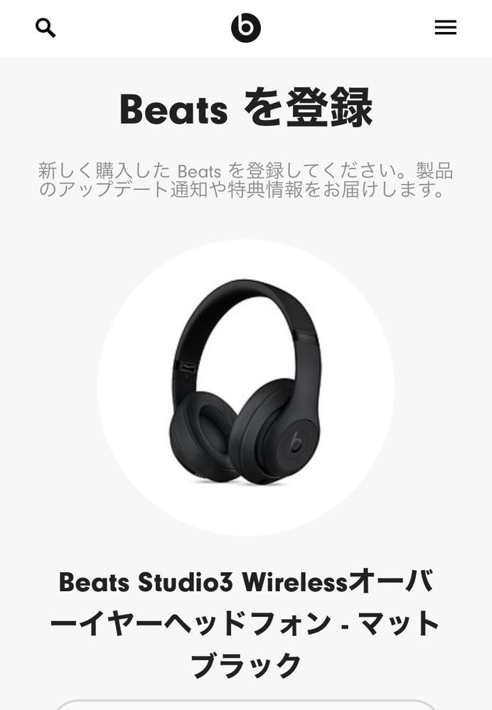 ラクマでBeatsのstudio3 wireless を購入しようと思うのですが、本体のみと書いてあり、 シリアルナンバーを聞いたところBeatsの公式で検索したら写真のように出てきました。この...