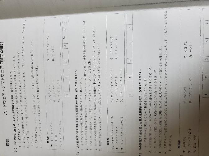 答え教えてくれると助かります。 情報処理検定一級の単語です。 鉛筆でかいてあるのはきにしないでください。