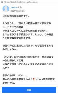 ●日本の無宗教は異常でしょうか? 画像の人が別の質問で回答していましたが気になりました。私は信教の自由がある日本は良い国だと思いますし、無宗教が異常だとも思いません。    ........〈Taoism さんの投稿より抜粋〉 ...............  日本人は特別に精神的に貧しい無宗教国家の代表的人種だと断言できます。ここまでの無宗教ぶりは本当に異常です。  日本の寺は年中がら~ん...